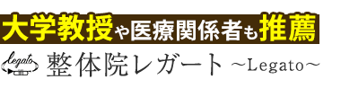 飯塚市の整体なら「整体院レガート~Legato~」 ロゴ