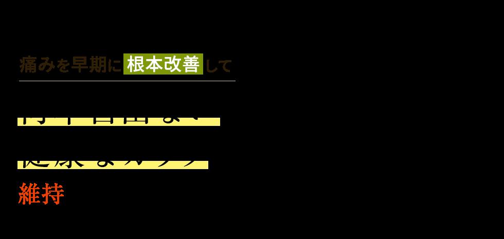 飯塚市の整体なら「整体院レガート~Legato~」 メインイメージ